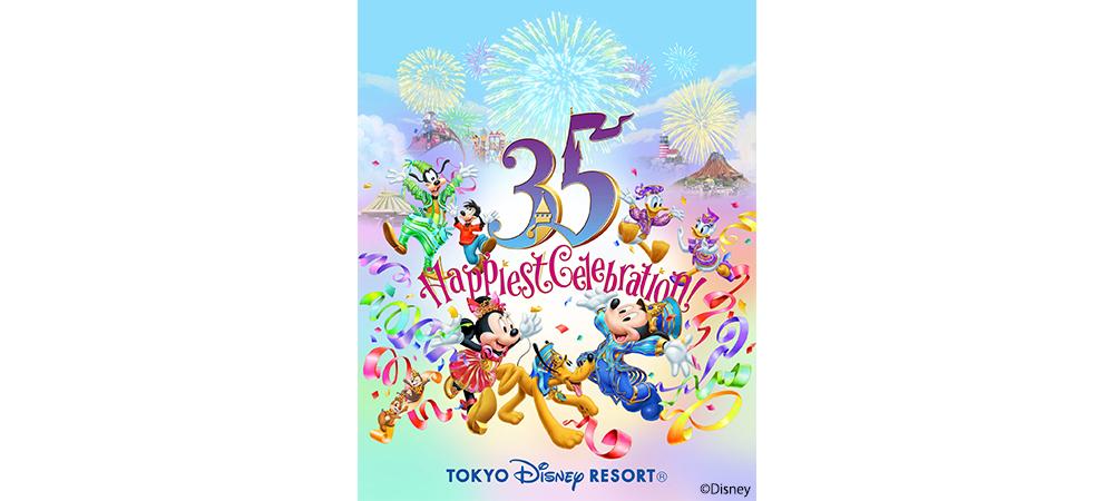 「東京ディズニーリゾート® 35周年 \u201cHappiest Celebration!\u201d」連動パークチケット付き宿泊プラン